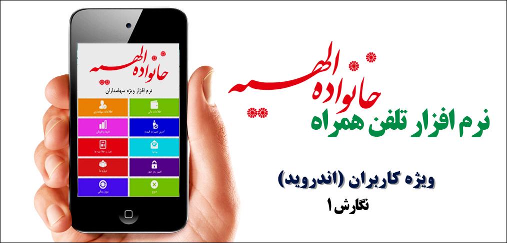 راهنمای استفاده از نرم افزار تلفن همراه خانواده الهیه (ویژه ی اندروید)