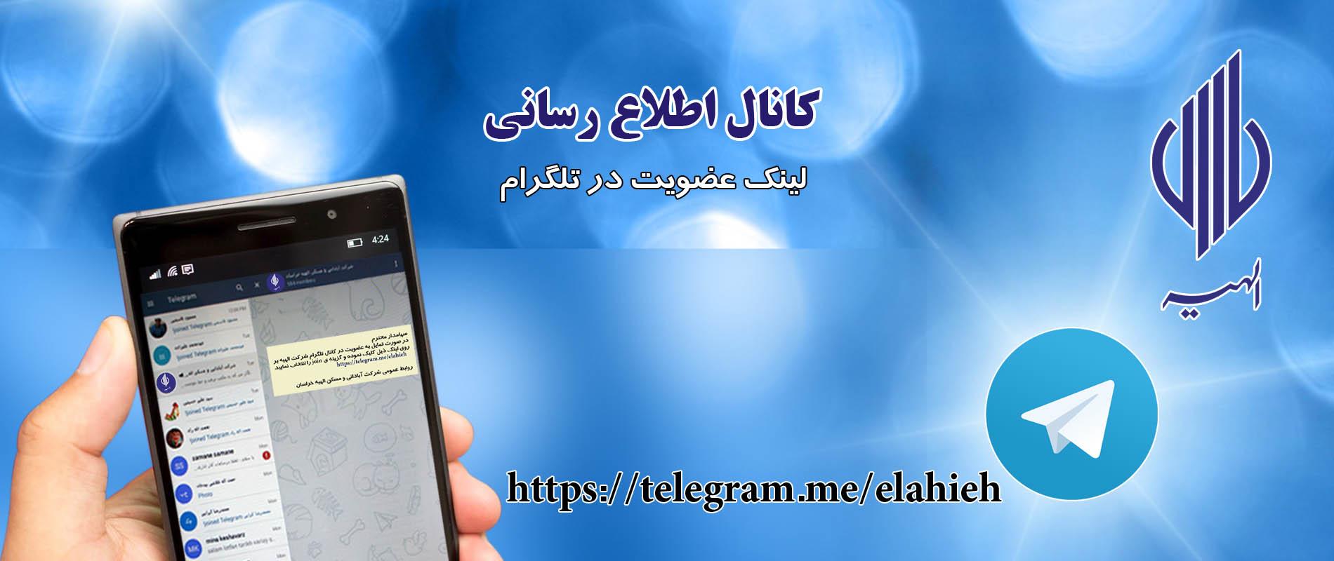 کانال تلگرام خرید سهام