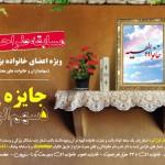مسابقه تولید شعار برای خانواده الهیه