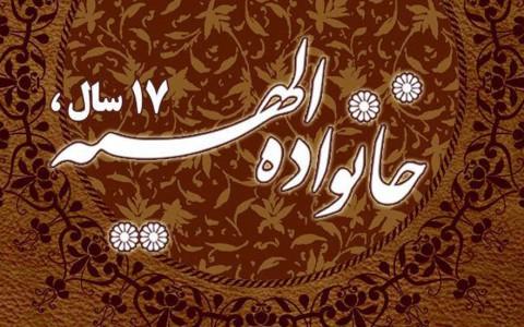 اعلام نتیجه برندگان فراخوان طراحی شعار تبلیغاتی برای خانواده الهیه:
