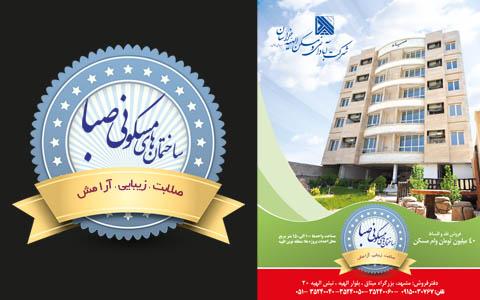 ساختمان هاي مسكوني صبا الگوي ساخت و ساز در منطقه نوين الهيه