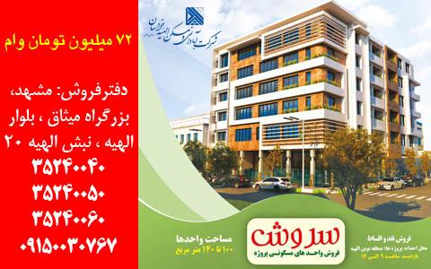 فروش واحد های مسکونی پروژه سروش