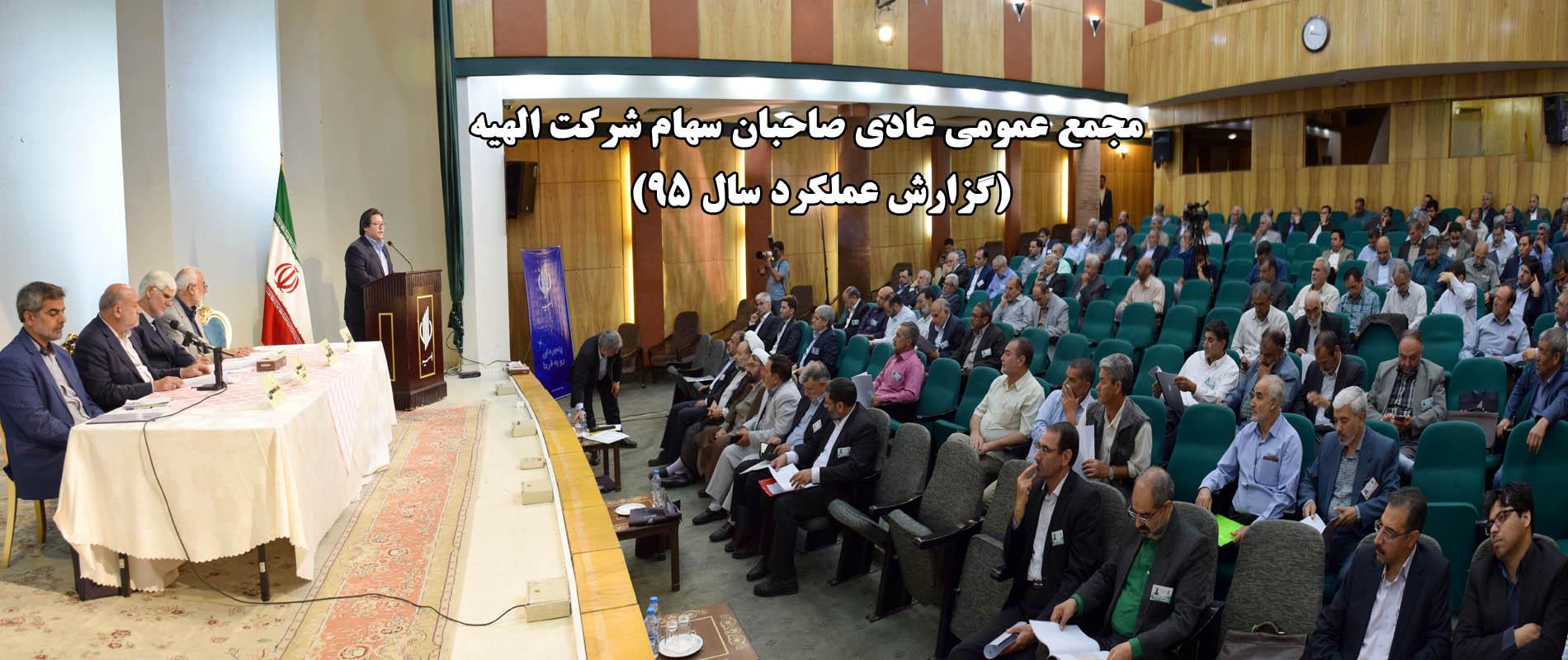 مجمع عمومی عادی صاحبان سهام شرکت الهیه (گزارش عملکرد سال ۹۵) برگزار شد