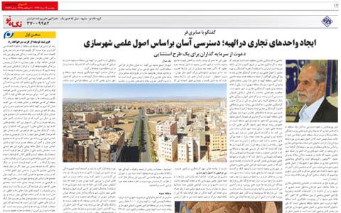 صفحه ۱۲ روزنامه خراسان امروز (۹۶/۰۵/۱۲)