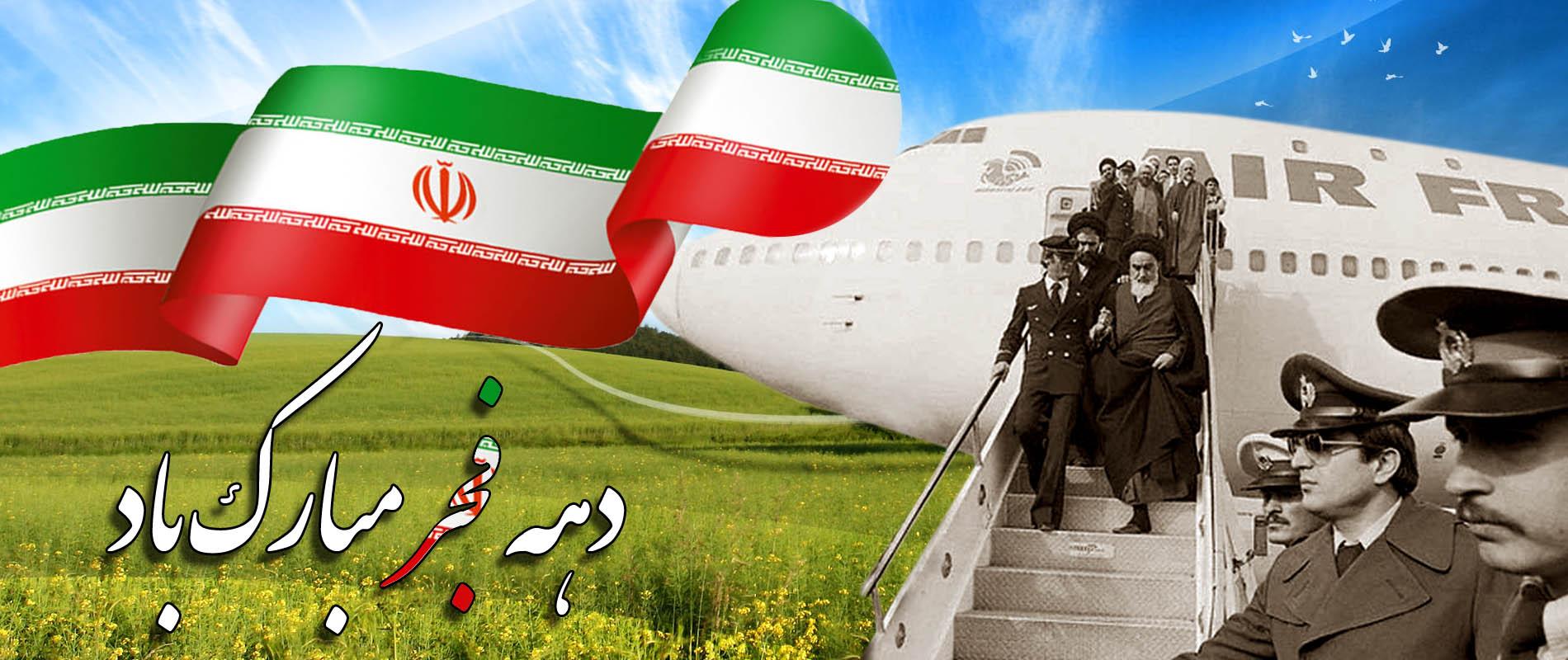 ایام الله دهه فجر انقلاب
