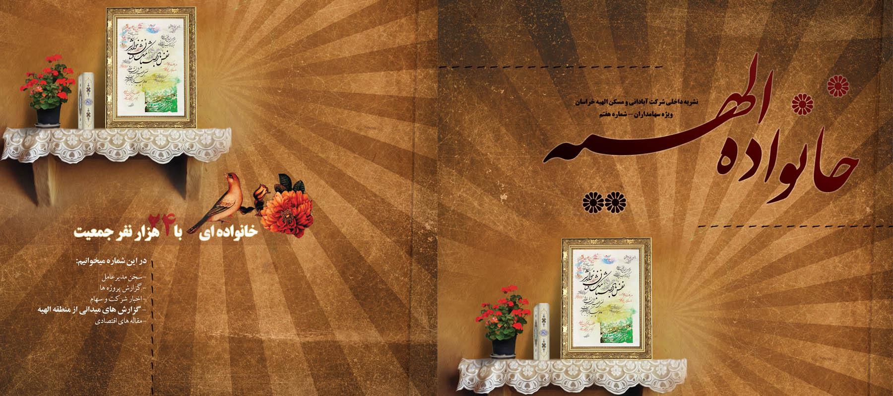 نشریه خانواده الهیه