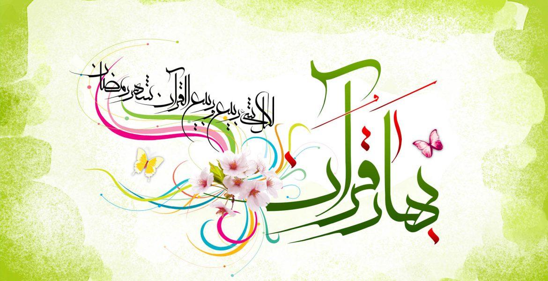 فرا رسیدن ماه پر فضیلت رمضان