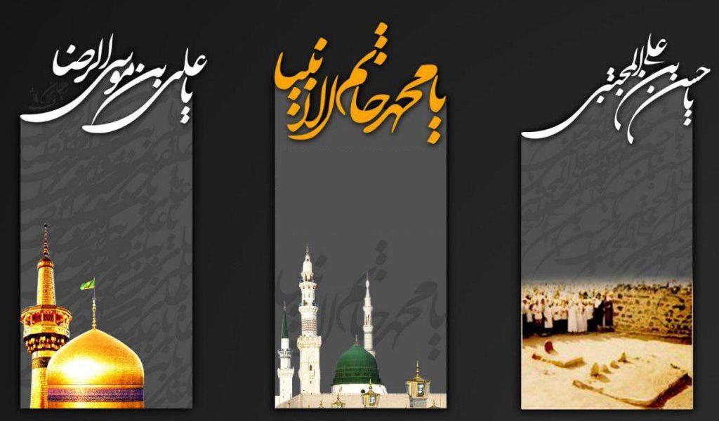 سالروز رحلت جانگداز نبی مکرم اسلام (ص)