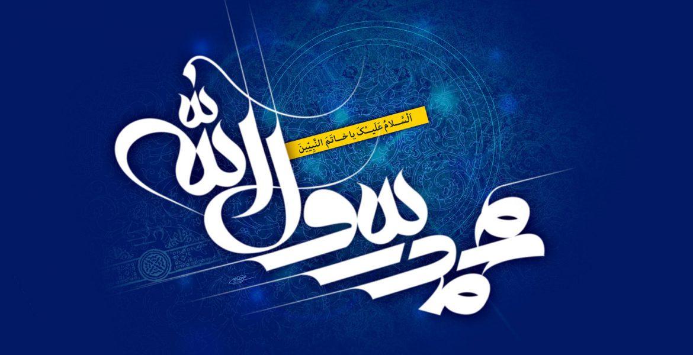بعث پیامبر اکرم (ص)